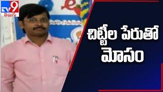 Srikakulam: చిట్టీల పేరుతో మోసం - TV9 - TV9