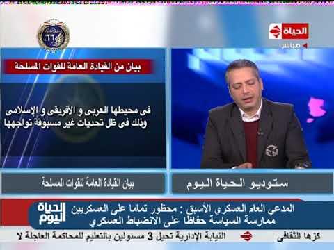 الحياة اليوم - المدعي العام العسكري الأسبق : الفريق عنان كان يعلم جيداً قواعد حظر الممارسة السياسية