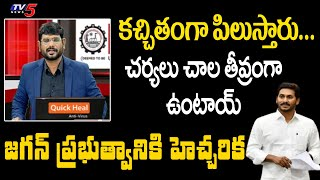 TV5 Murthy Comments on Supreme Court and High Court Verdicts | AP Nrega Founds | Sedition 124A IPC - TV5NEWSSPECIAL