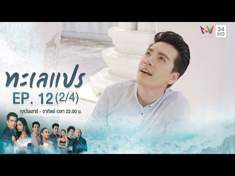 ทะเลแปร | EP.12 (2/4) | 22 ก.พ.63 | Amarin TVHD34