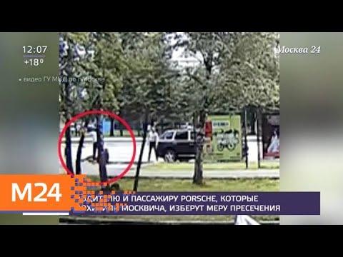 Двум безработным на Porsche, похитившим прохожего, изберут меру пресечения - Москва 24