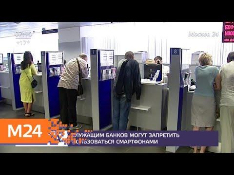 Сотрудникам банков могут запретить пользоваться смартфонами - Москва 24