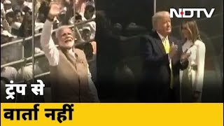 भारत-चीन विवाद पर PM Modi और Trump के बीच कोई बातचीत नहीं  : सूत्र - NDTVINDIA