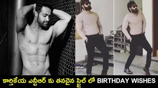 Actor Kartikeya Birthday Wishes To Jr NTR | #HappyBirthdayNTR - RAJSHRITELUGU
