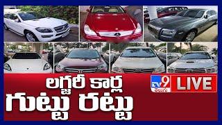 హైదరాబాద్ లో లగ్జరీ కార్ల గుట్టురట్టు LIVE    Luxury Cars Smuggling Racket - TV9 Digital - TV9