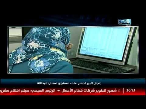 إنجاز كبير لمصر على مستوى معدل البطالة