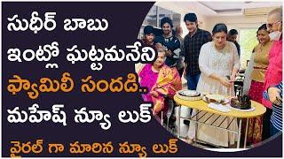 Hero Sudheer babu wife Padmini 40th birthday celebrations |  Hero krishna | Maheshbabu | TFPC - TFPC