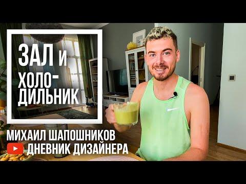 Дизайнер на спорте! «Зал и холодильник» Михаила Шапошникова (дневник дизайнера)