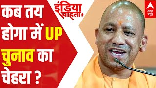 Yogi Adityanath to be face of UP elections this time | ICH - ABPNEWSTV