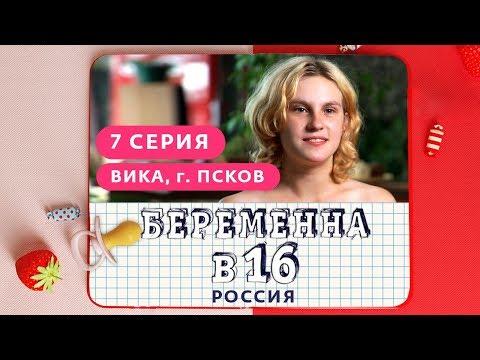 БЕРЕМЕННА В 16. РОССИЯ | 7 ВЫПУСК | ВИКА, ПСКОВ