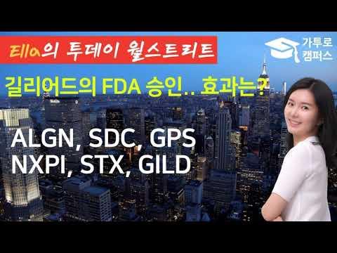 📈 길리어드의 FDA 승인.. 효과는 ? #ALGN, #SDC, #GPS(갭), #GILD(길리어드), #NXPI, #STX