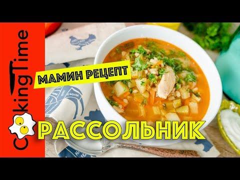 РАССОЛЬНИК | рецепт Мамы Кукингтайм | можно делать с овощным бульоном