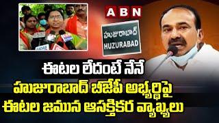 ఈటల లేదంటే నేనే || Etela Jamuna Interesting Comments On Huzurabad BJP Candidate || ABN - ABNTELUGUTV