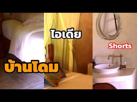 บ้านโดม--หยดน้ำ-ไอเดียบ้าน-Mal