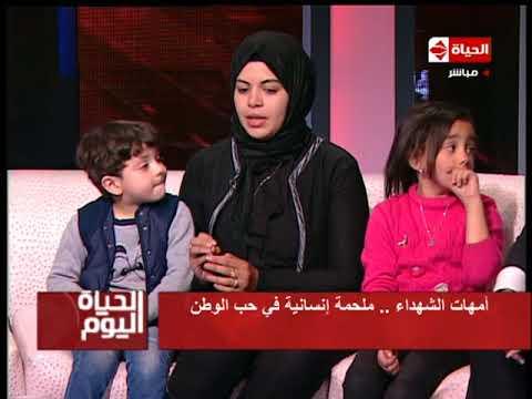 الحياة اليوم - أرملة الشهيد أحمد الشبراوي : أبني كان العقبة بعد أستشهاد زوجي مبقتش عارفة أقوله أيه