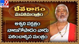 Devaragam   Mahamantram : Kuppa Srinivasa Sastry - TV9 - TV9