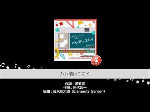 connectYoutube - ハロハピ×蘭×彩『ハレ晴レユカイ』(難易度:EXPERT)プレイ動画
