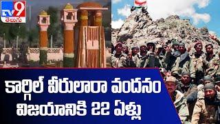 కార్గిల్ వీరులరా వందనం | Kargil Vijay Diwas - TV9 - TV9