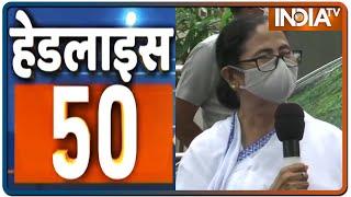 आज शाम की 50 खबरें फटाफट | Headlines 50 | July 28, 2021 - INDIATV