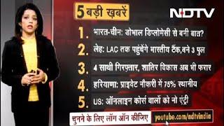 07 July, 2020 की पांच ताज़ा बड़ी खबरें, Opinion Poll में बताएं अपनी पसंद - NDTVINDIA