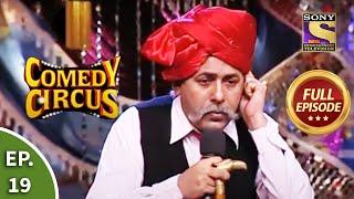Comedy Circus - कॉमेडी सर्कस - Episode 19 - Full Episode - SETINDIA