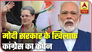 Congress Launches 'Speak Up India' To Target Modi 2.0's One Year In Power | ABP News - ABPNEWSTV