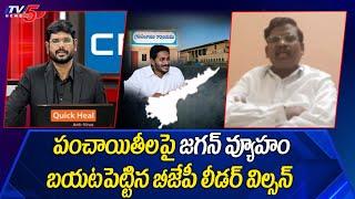 BJP Leader Wilson Shocking Comments on YS Jagan Strategies | AP High Court | TV5 Murthy Debate - TV5NEWSSPECIAL