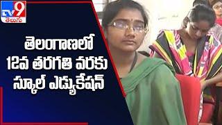మారనున్న విద్యావిధానం : Telangana - TV9 - TV9