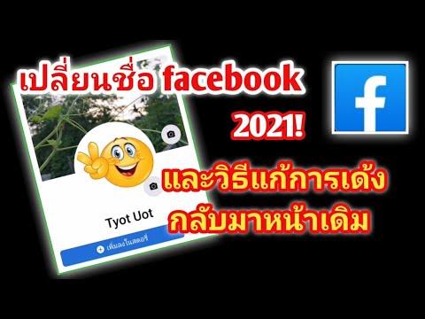 สอนเปลี่ยนชื่อfacebook-2021-แล