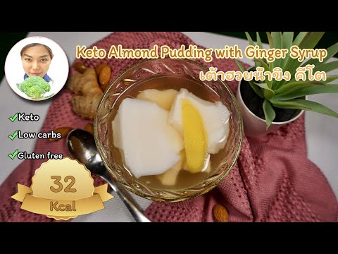 Keto-Almond-Pudding-With-Ginge