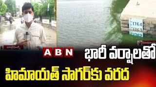 Hyderabda Rains LIVE Updates ||  భారీ వర్షాలతో  హిమాయత్ సాగర్కు వరద || ABN - ABNTELUGUTV