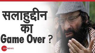 सलाहुद्दीन का Game Over ? | Hizbul Chief Syed Salahuddin Attacked | Pakistan | ISI | TTK - ZEENEWS