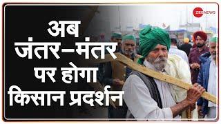 Farmers Protest: Thursday को Jantar Mantar पर होगा किसान प्रदर्शन, करीब 200 किसान होंगे शामिल| Hindi - ZEENEWS