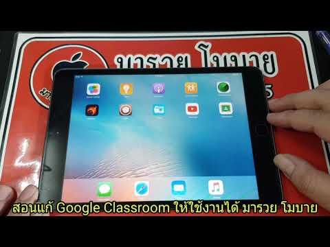สอนแก้-Google-classroom-ให้ใช้