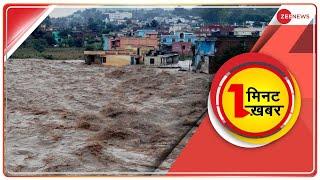 1 Minute, 1 News: जम्मू-कश्मीर में बाढ़-बारिश की 'विनाशलीला', हिमाचल प्रदेश के सोलन में लैंड्स्लाइड - ZEENEWS