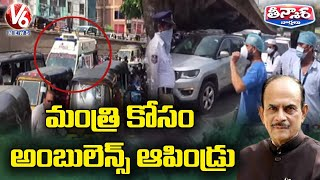 Police Stop Ambulance for Home Minister Mahmood Ali Convoy | V6 Teenmaar News - V6NEWSTELUGU