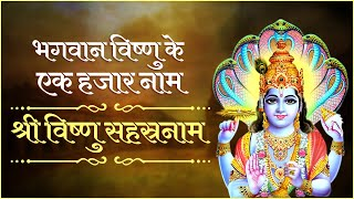 Original Vishnu Sahasranamam with Hindi Lyrics   Jagannath Rath Yatra 2020 Special - BHAKTISONGS