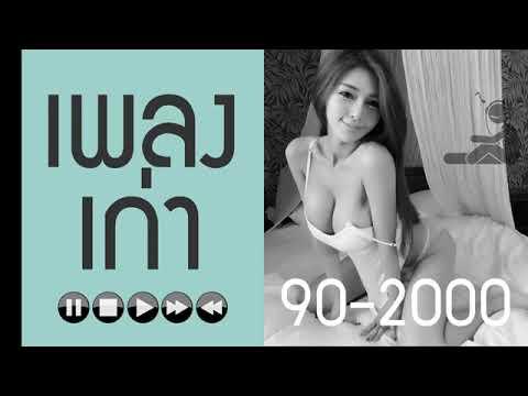 #เพลง-90-รวมเพลงเก่ายุค-90-200