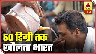 Heat wave intensifies in north-India, temperature touches 50 degrees - ABPNEWSTV