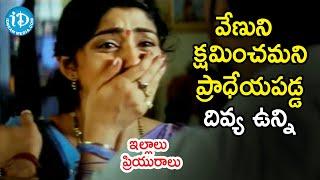 Divya Unni Apologizes Venu | Illalu Priyuralu Movie Scenes | Prakash Raj | Chakri | iDream Movies - IDREAMMOVIES