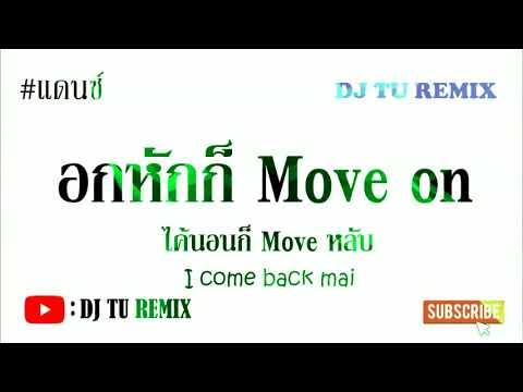 อกหักก็-Move-on-(ไค้นอนก็-Move