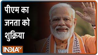 PM Modi 2.0 First Anniversary: PM ने जारी किया ऑडियो मैसेज, कहीं ये बड़ी बातें | IndiaTV News - INDIATV