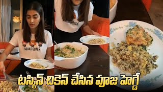 Pooja Hegde makes Tuscan Chicken | టస్కిన్ చికెన్ చేసిన పూజ హెగ్డే | IG Telugu - IGTELUGU