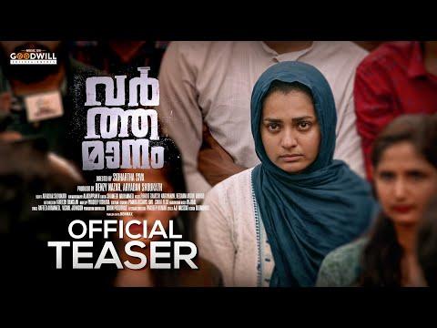 Varthamanam Official Teaser