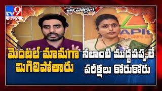 MLA Roja powerful counter to Nara Lokesh comments - TV9 - TV9