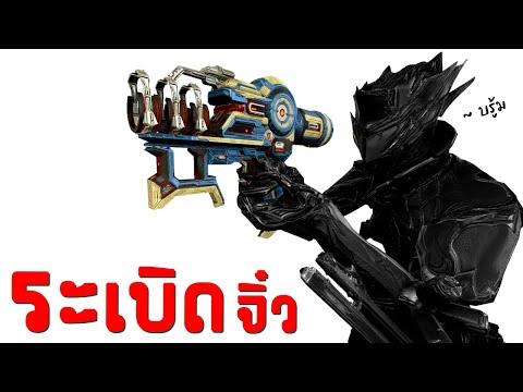 WARFRAME---TENET-SPIREX-[-ปืนพ