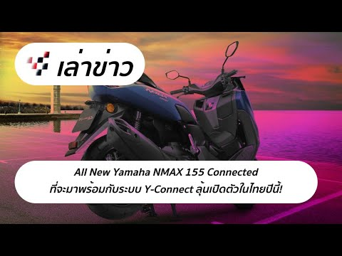 All-New-Yamaha-NMAX-155--ที่จะ