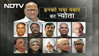 Sharad Pawar ने बुलाई विपक्ष की बैठक - NDTVINDIA