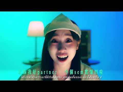 《ฮ่องกงpop-music》EP.12--เพลงPO