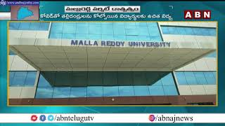 Malla Reddy VC VSK Reddy announces Free Education For Those Who Lost Parents In Pandemic | ABN - ABNTELUGUTV
